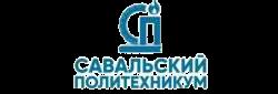 Савальский политехнический техникум