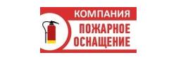 Компания Пожарное оснащение