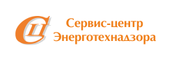 Сервис-центр Энерготехнадзора