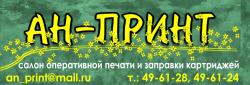 АН-Принт