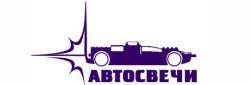 АвтоСвечи-Юго-Запад