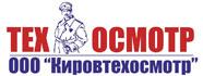 Кировтехосмотр