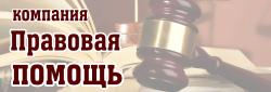 Правовая помощь
