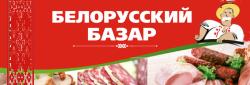 Белорусский Базар