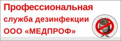 Медпроф