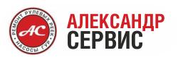 Александр-сервис