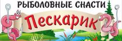 Рыболовные снасти Пескарик