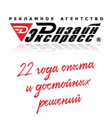 Дизайн-экспресс Киров