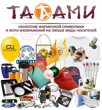 Татами Киров