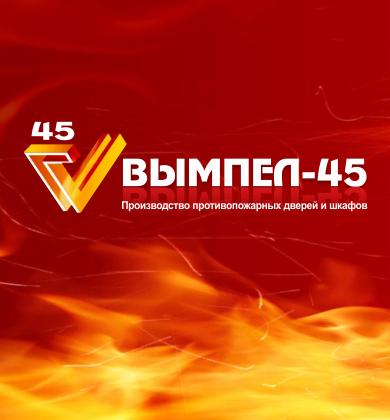 ВЫМПЕЛ-45 Киров