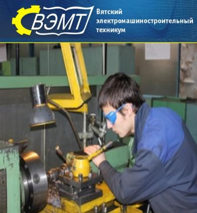 Вятский электромашиностроительный техникум Киров