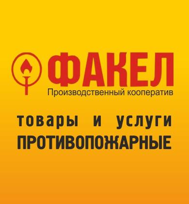 Факел Кирово-Чепецк