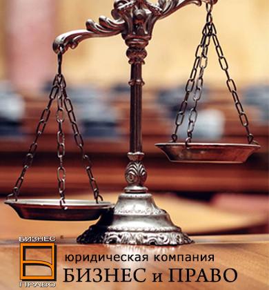 Бизнес и Право Киров