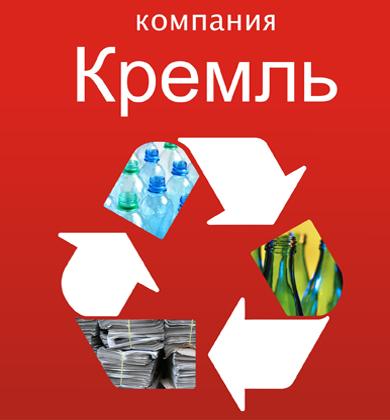 Компания Кремль Киров