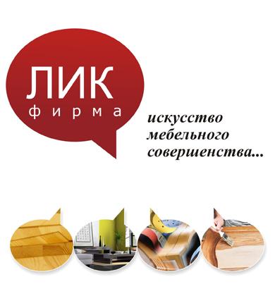 Лик Киров