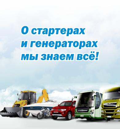 АвтоСтартер Киров