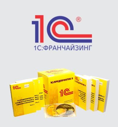 1С:Франчайзинг Киров
