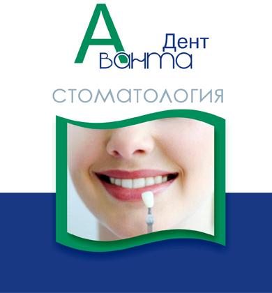 Аванта-Дент Киров