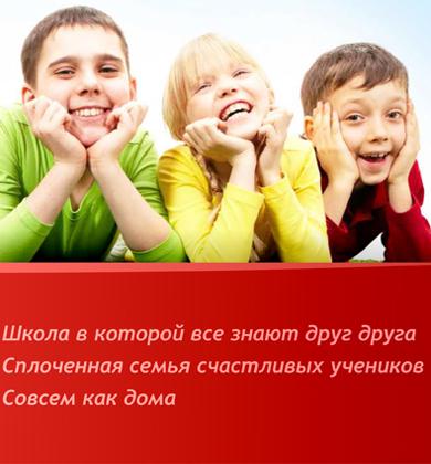 """Классическая гимназия """"Престиж"""" Киров"""