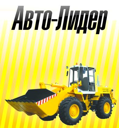 Авто-Лидер Киров