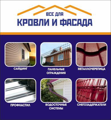 Все для кровли и фасада Киров