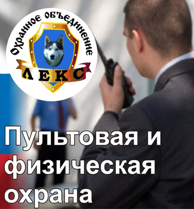 """Охранное объединение """"Лекс"""" Киров"""