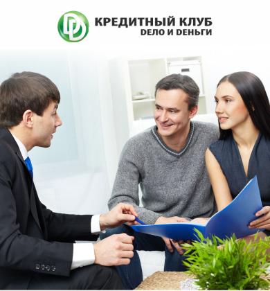 """Кредитный клуб """"Дело и Деньги"""" Киров"""