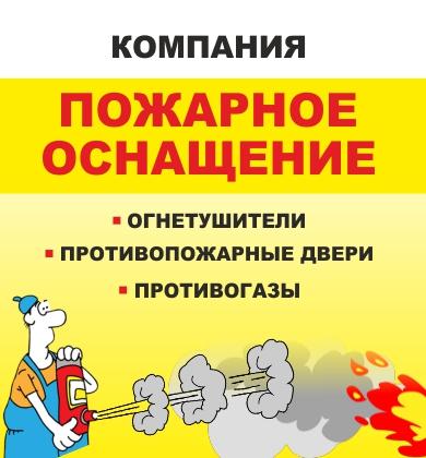 Компания Пожарное оснащение Киров
