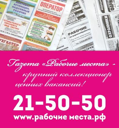 Рабочие места Киров