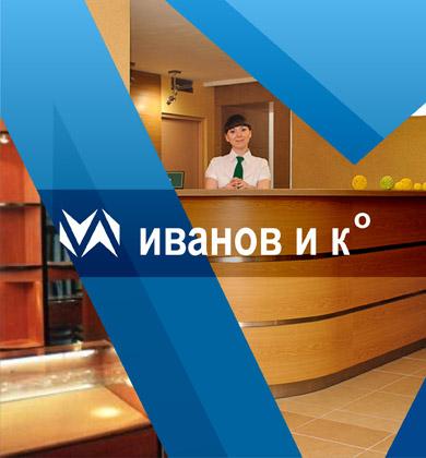 Индивидуальный предприниматель Иванов Александр Николаевич Киров
