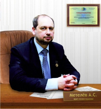 Кабинет анонимного лечения алкогольной зависимости Киров