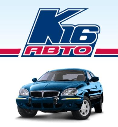 К-16 авто Киров