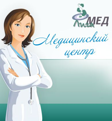 Семейный доктор Киров