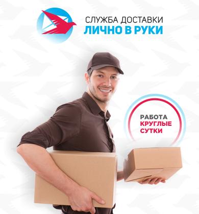 """Служба доставки """"Лично в руки"""" Киров"""