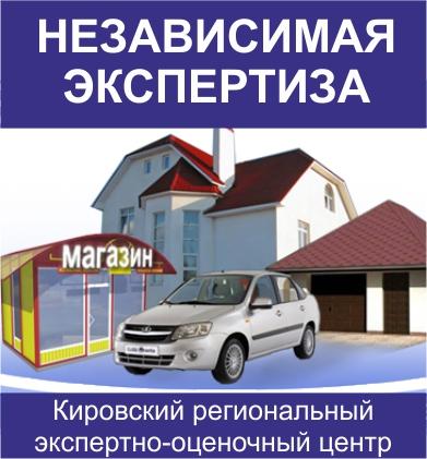Кировский региональный экспертно-оценочный центр Киров