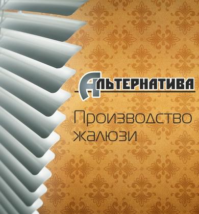 Альтернатива Киров