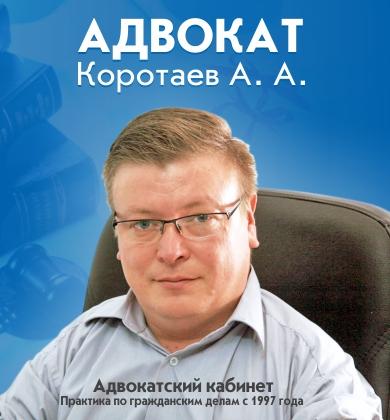 Адвокатский кабинет Коротаева Алексея Анатольевича Киров
