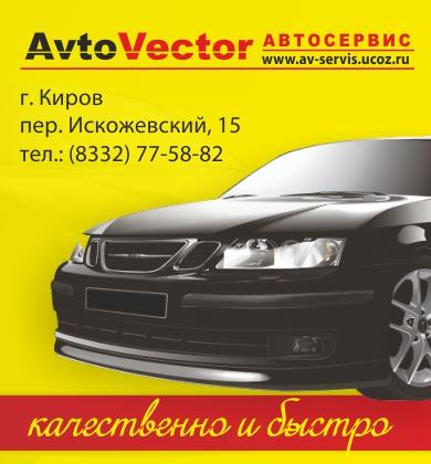 AvtoVector Киров