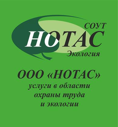НОТАС Киров