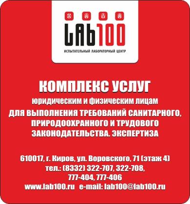 Лаборатория 100 Киров