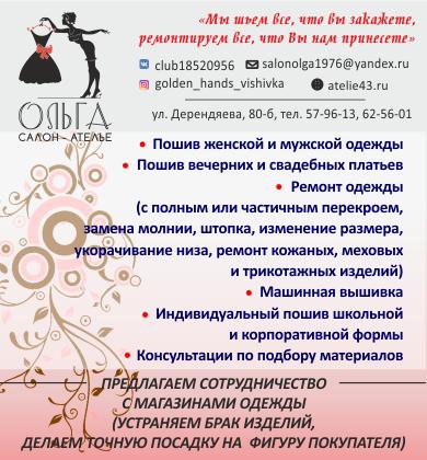 Ольга Киров