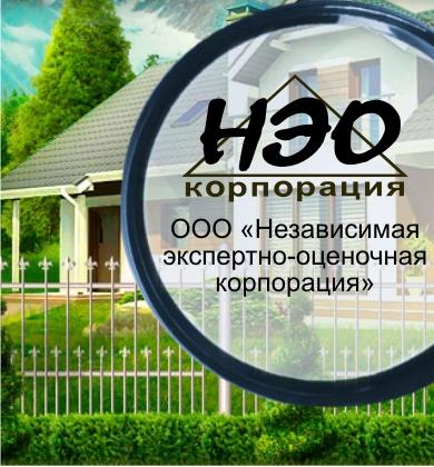 Независимая экспертно-оценочная корпорация Киров