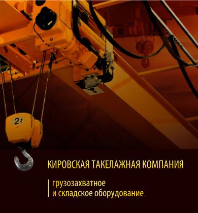 Кировская такелажная компания Киров
