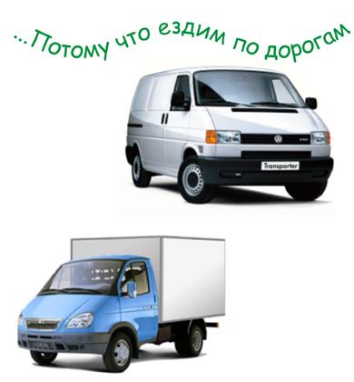 ПОДОРОЖНИКИ Киров