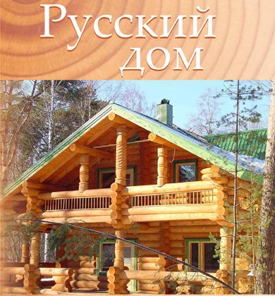 Русский дом  Слудное