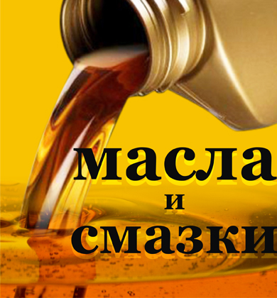 Масла и смазки Киров