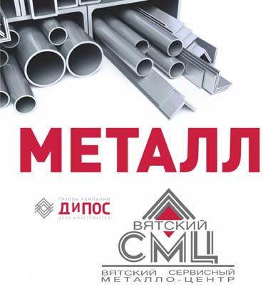Вятский Сервисный Металло-Центр Киров