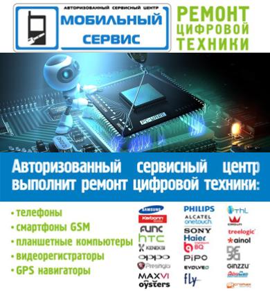 Мобильный сервис Киров