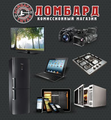 Ломбард-Титан Киров