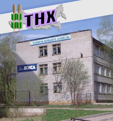 Техникум народного хозяйства Кирово-Чепецк